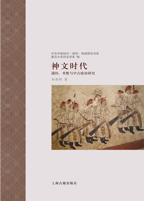 神文时代:谶纬、术数与中古政治研究