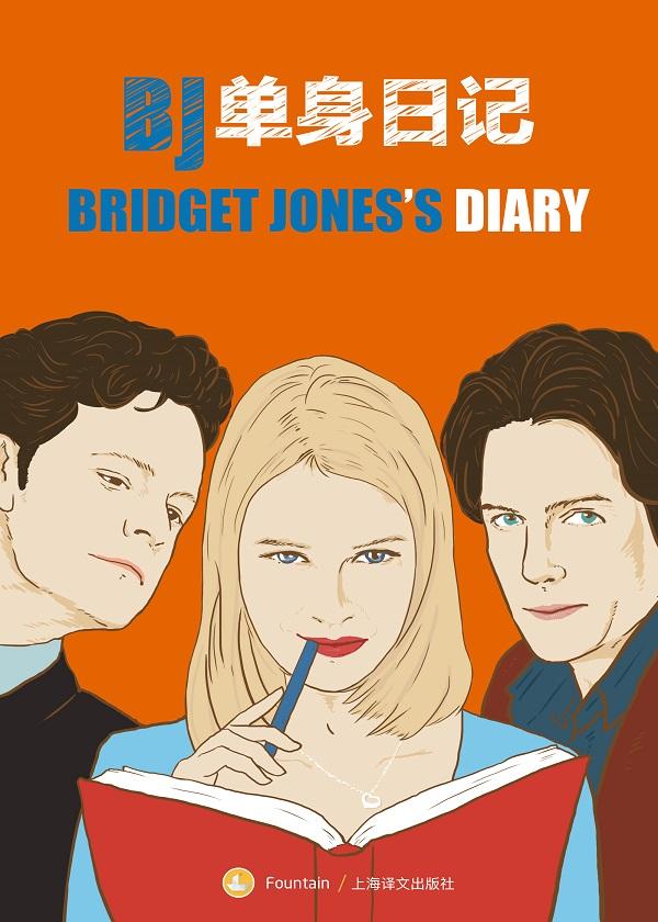 BJ单身日记