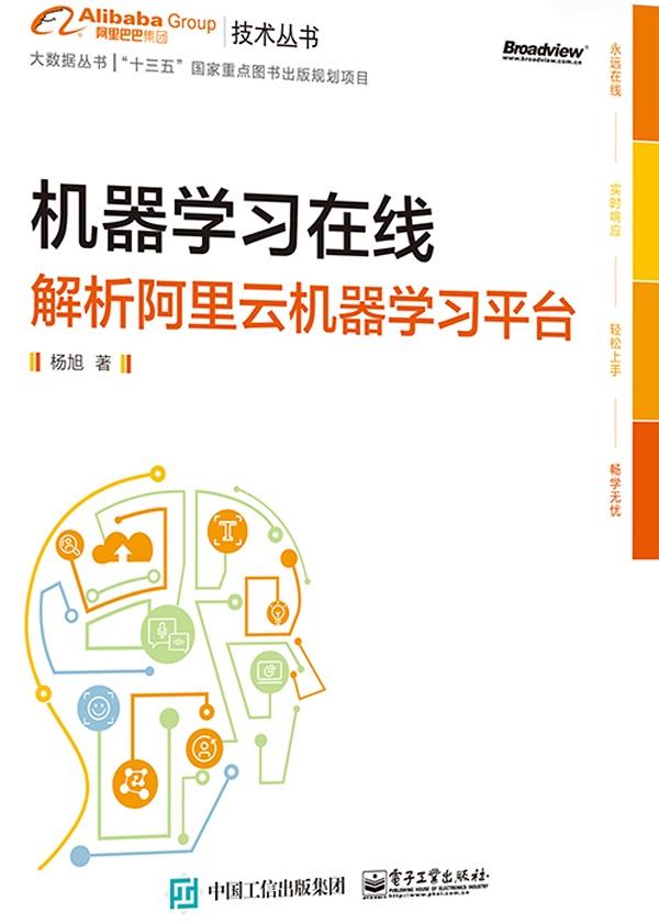 机器学习在线:解析阿里云机器学习平台