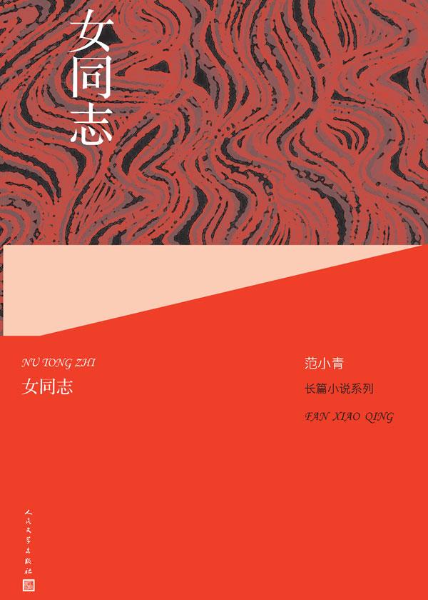 范小青长篇小说系列·女同志