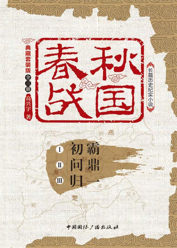 春秋战国·典藏套装版(套装共3册)
