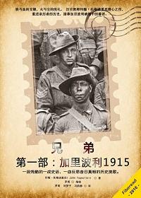 兄弟——第一部:加里波利1915