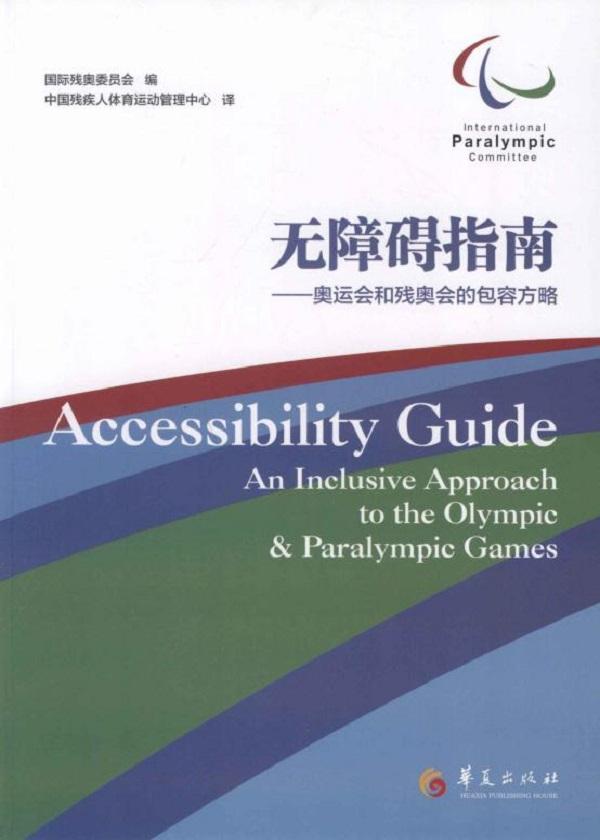 无障碍指南:奥运会和残奥会的包容方略