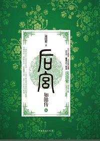 后宫·如懿传4-流潋紫-电子书-在线阅读