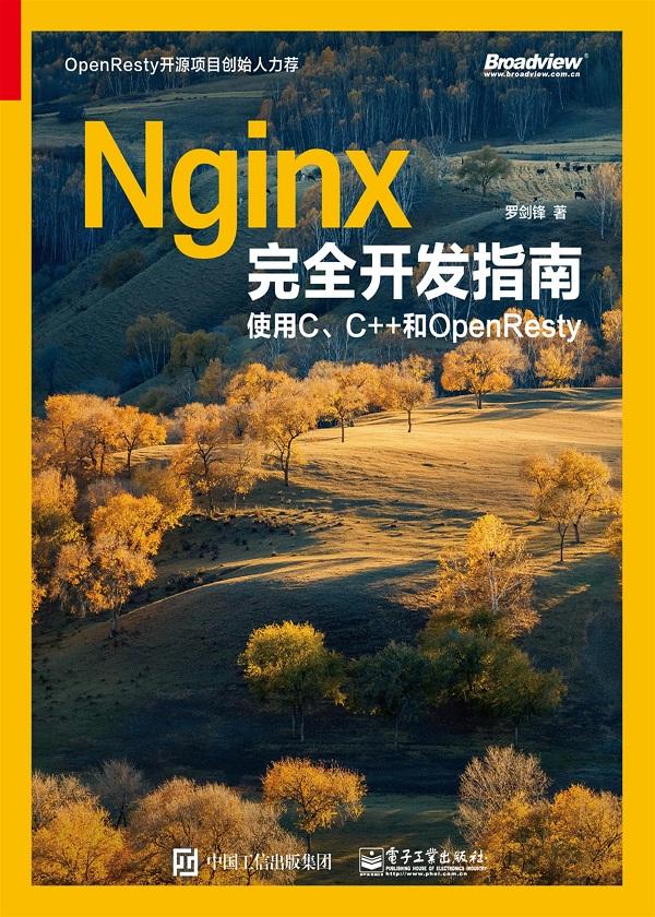 Nginx完全开发指南:使用C、C++和OpenResty