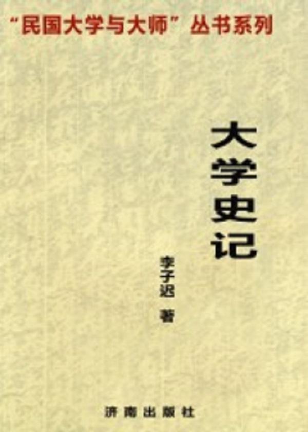 """""""民国大学与大师""""丛书系列:大学史记"""