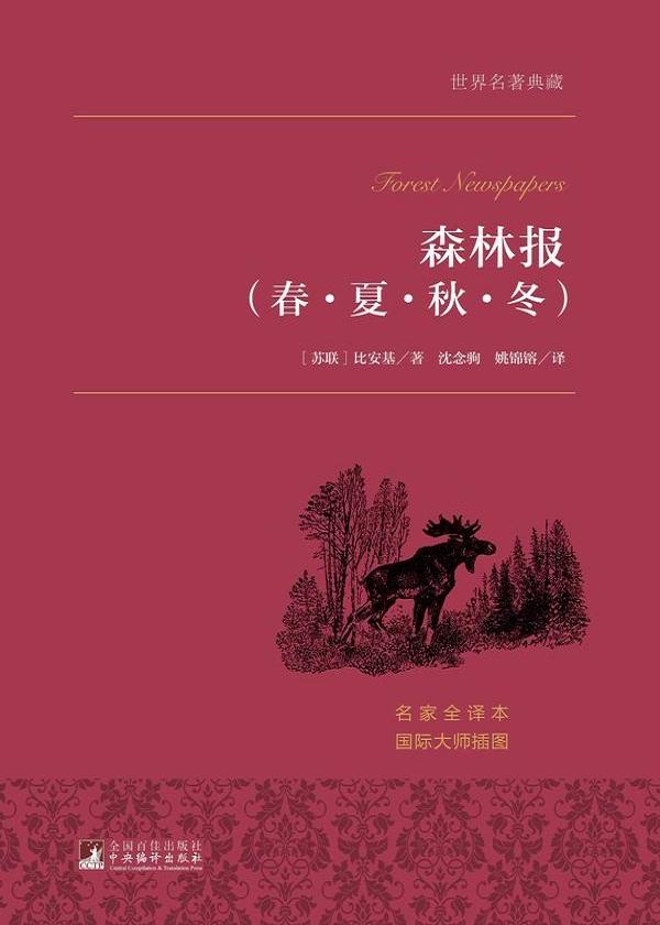 森林报:春·夏·秋·冬