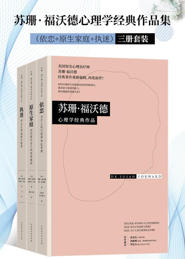 苏珊·福沃德心理学经典作品集(依恋+原生家庭+执迷)三册套装