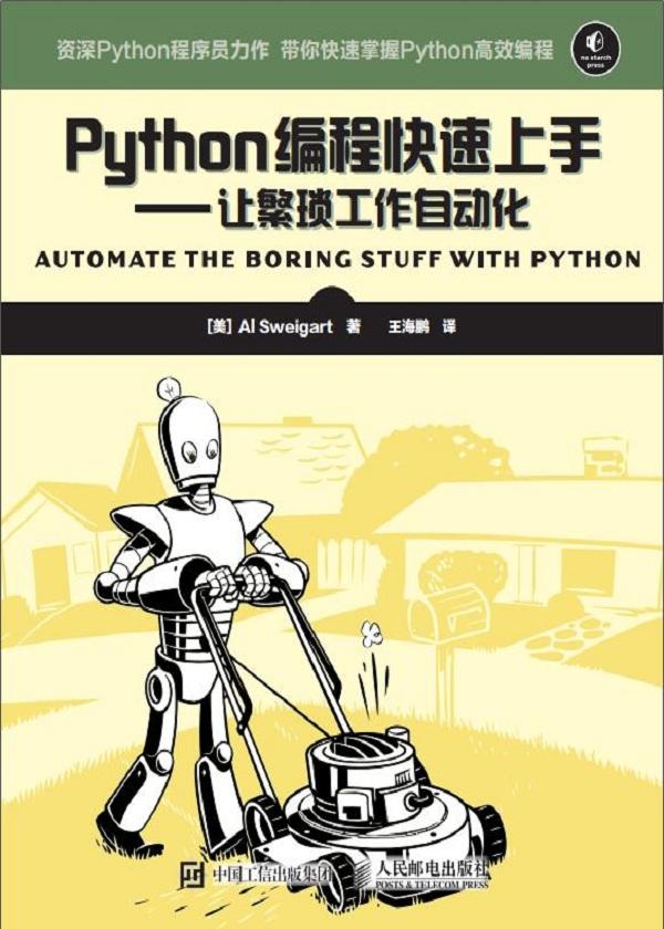 Python编程快速上手——让繁琐工作自动化