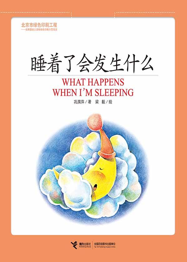 睡着了会发生什么:汉英双语