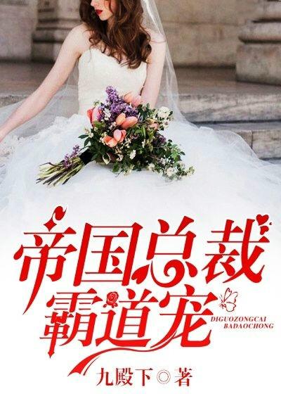 [酷炫好书]九殿下女频现言小说《帝国总裁霸道宠》全本在线阅读
