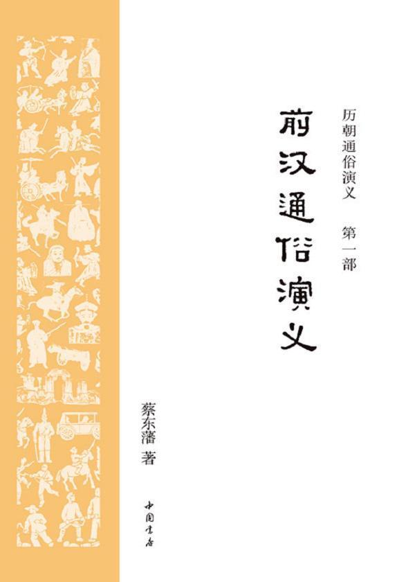 历朝通俗演义1:前汉通俗演义