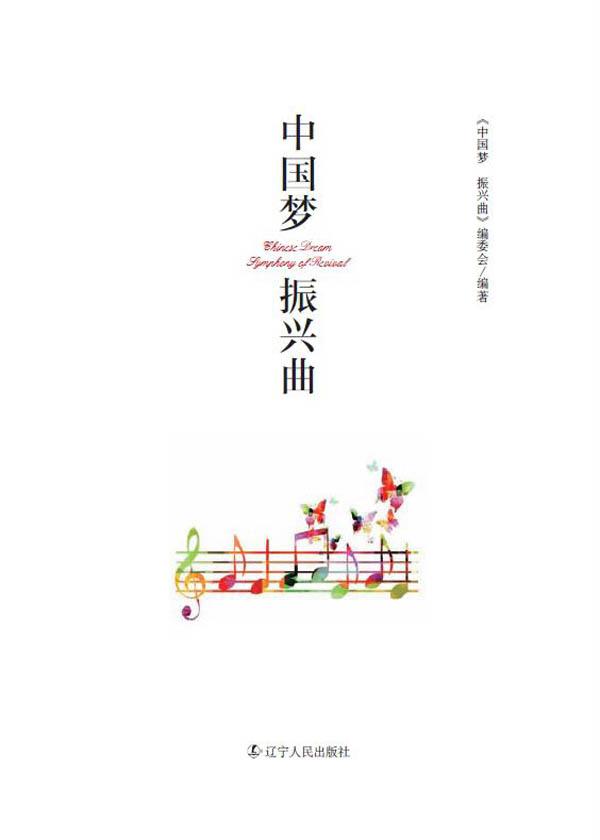 中国梦 振兴曲