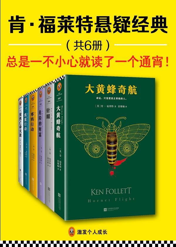 肯·福莱特悬疑经典(全六册)