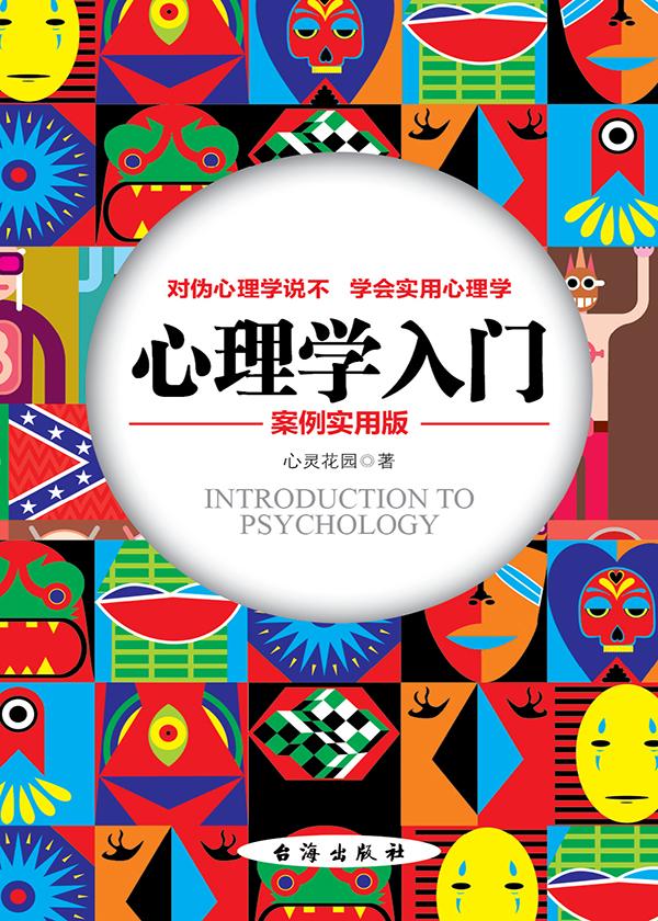 心理学入门:对伪心理学说不 学会实用心理学