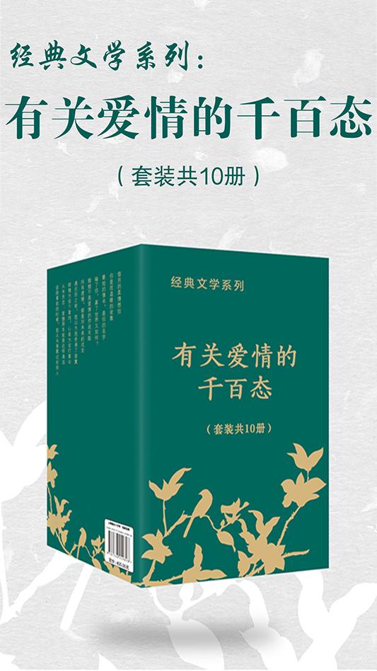 经典文学系列:有关爱情的千百态(套装共10册)