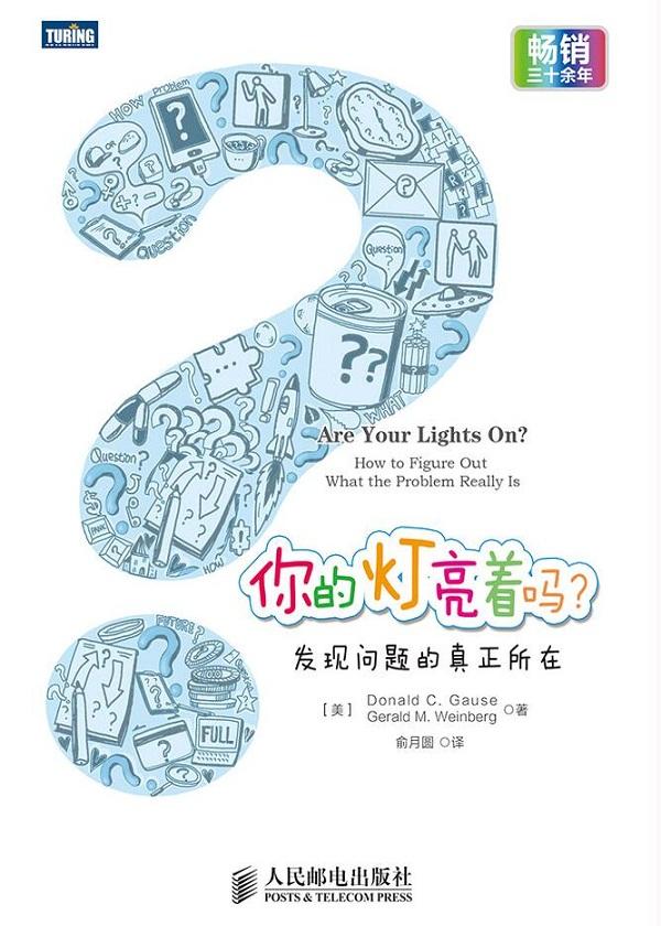 你的灯亮着吗:发现问题的真正所在