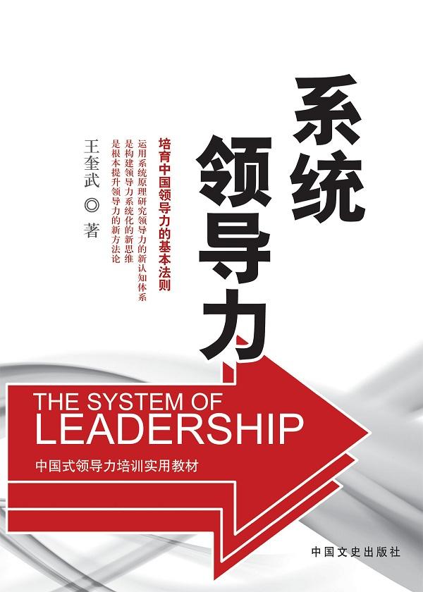 系统领导力