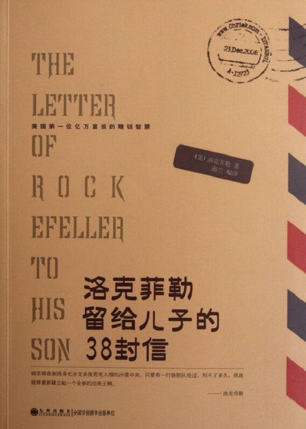 洛克菲勒留给儿子的38封信