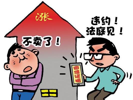 深圳房产律师