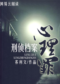 心理罪:刑侦档案