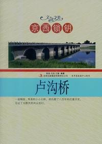 京西锁钥——卢沟桥