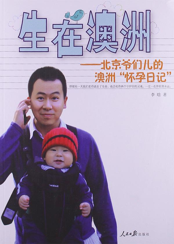 生在澳洲:北京爷们儿的澳洲怀孕日记