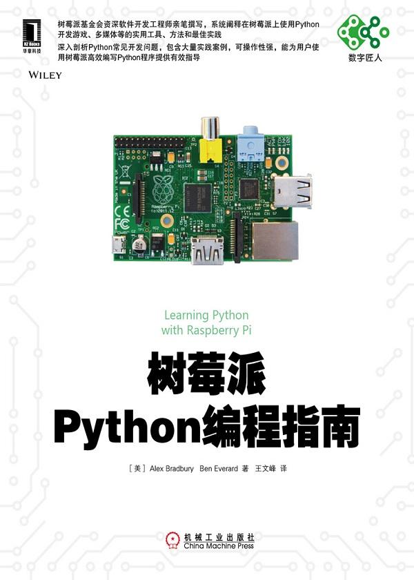 树莓派Python编程指南