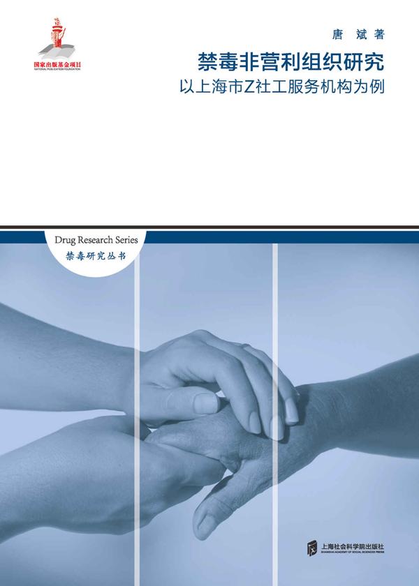 禁毒非营利组织研究:以上海市Z社工服务机构为例