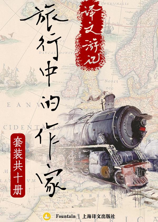 译文游记:旅行中的作家(套装共十册)