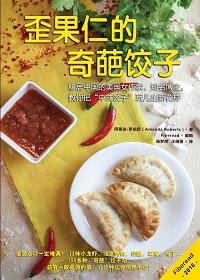 歪果仁的奇葩饺子