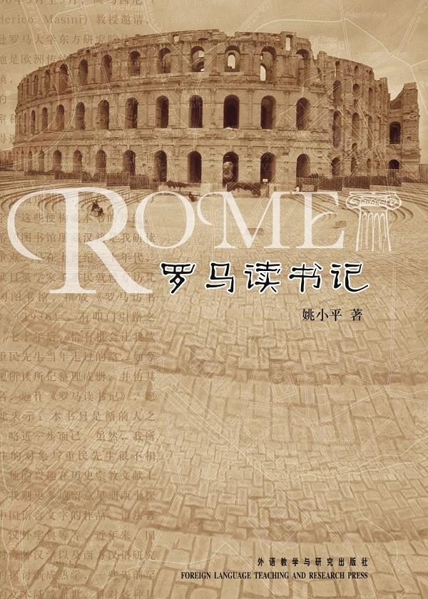 罗马读书记