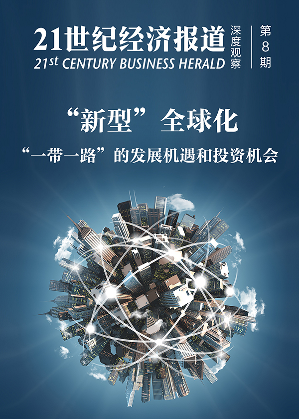 """""""新型""""全球化:""""一带一路""""的发展机遇和投资机会"""