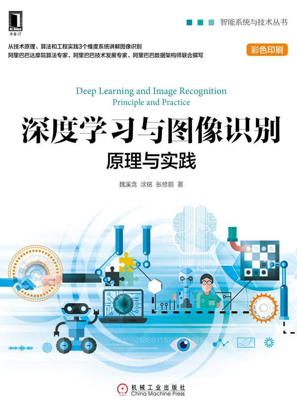 智能系统与技术丛书·深度学习与图像识别:原理与实践