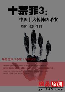 十宗罪3:中国十大惊悚凶杀案