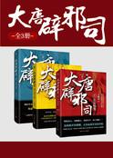 大唐辟邪司(全3册)
