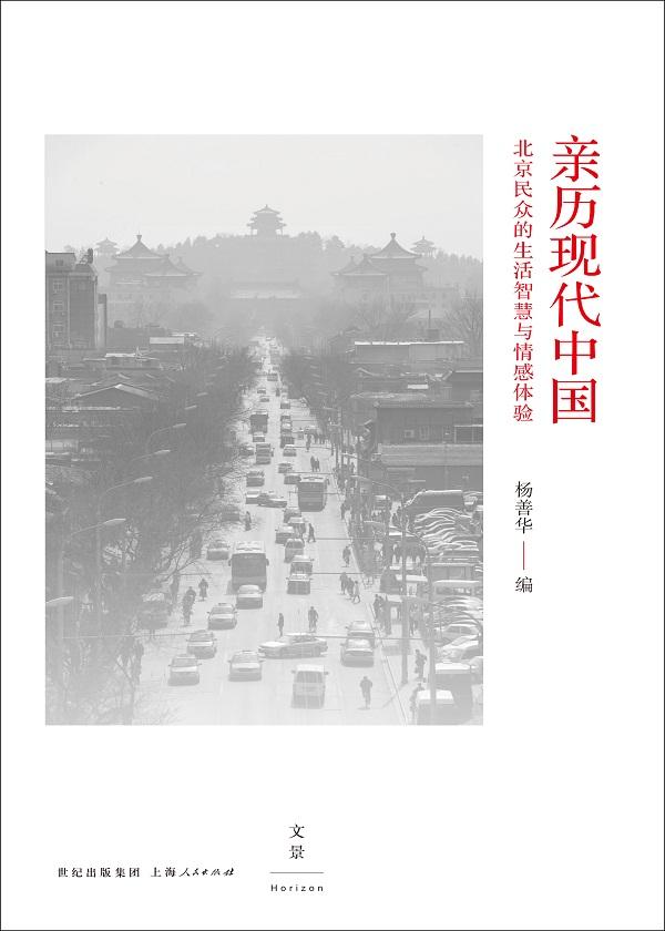 亲历现代中国