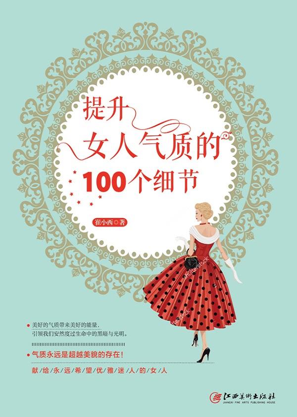 提升女人气质的100个细节