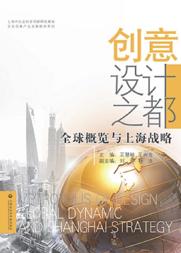 创意设计之都:全球概览与上海战略