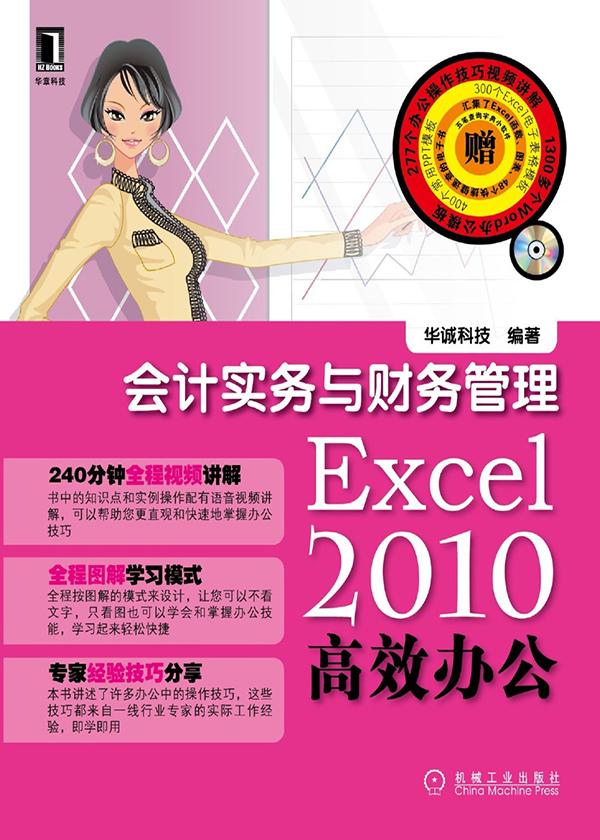 Excel 2010高效办公:会计实务与财务管理
