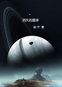 消失的星球