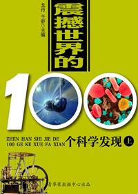 震撼世界的100个科学发现(上)