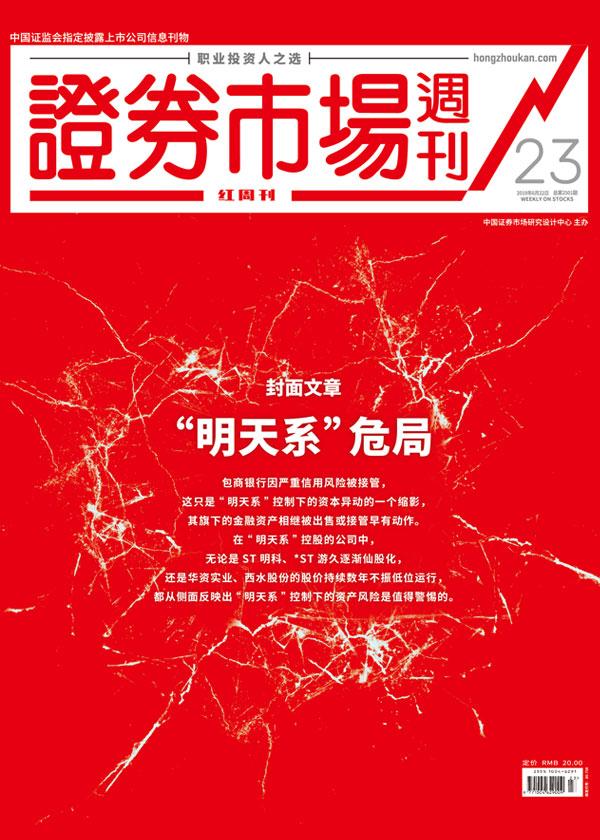 """""""明天系""""危局 证券市场红周刊2019年23期"""