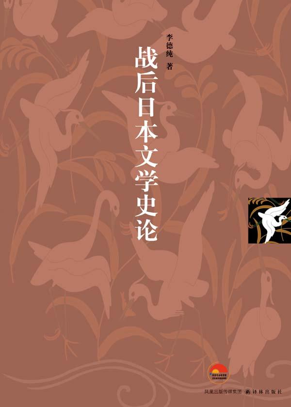 战后日本文学史论