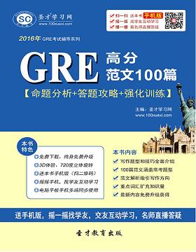 2016年GRE高分范文100篇【命题分析+答题攻略+强化训练】
