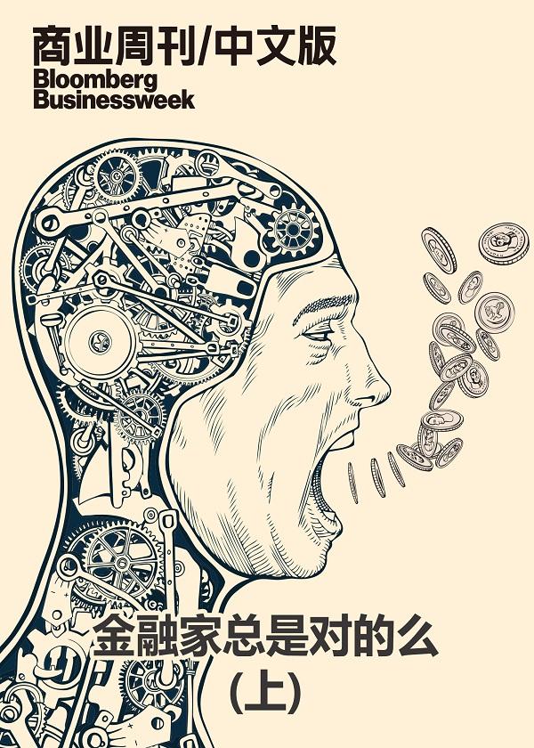 商业周刊/中文版:金融家总是对的么(上)