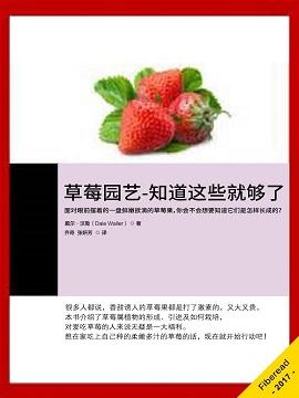 草莓园艺-知道这些就够了