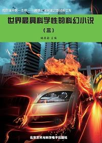 世界最具科学性的科幻小说(3)