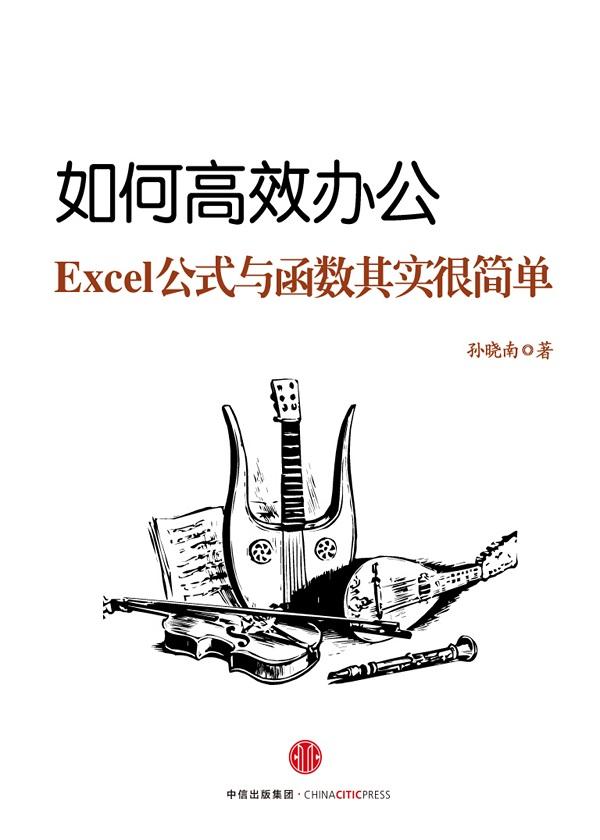 如何高效办公:Excel公式与函数其实很简单