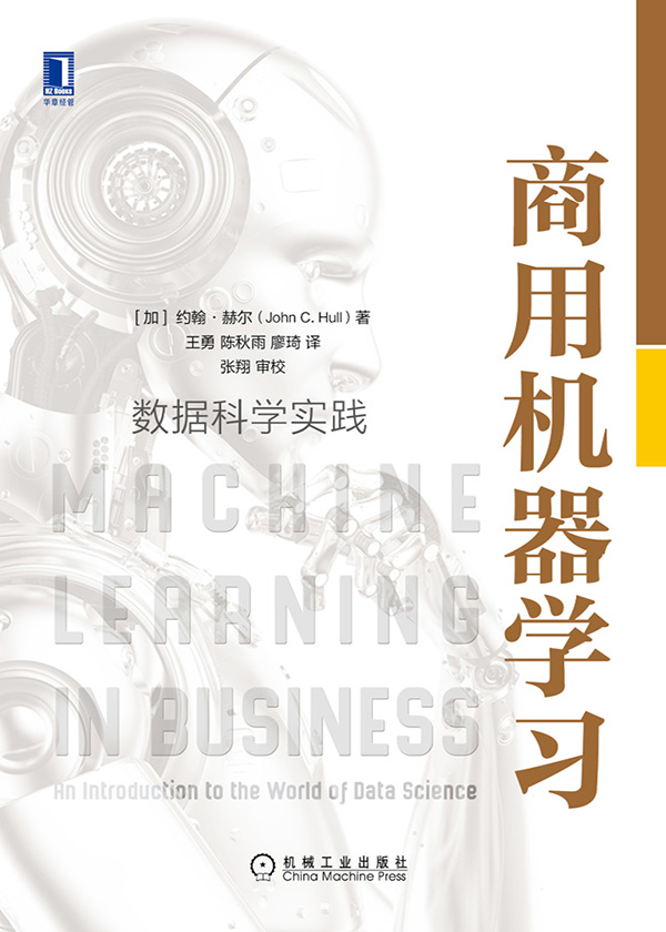 商用机器学习:数据科学实践